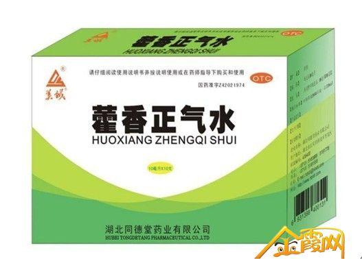 藿香正气水的功效和正确使用方法